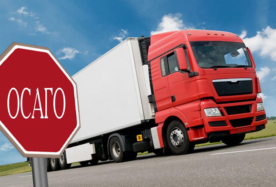 Как оформить ОСАГО на грузовой автомобиль физическому лицу