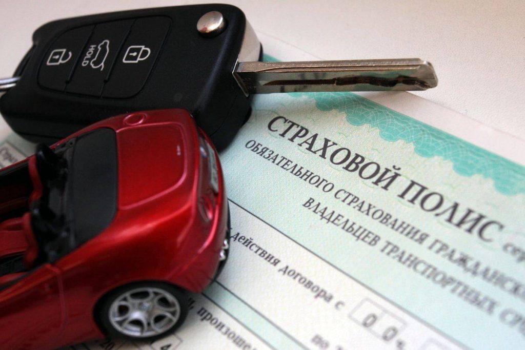Как оформить страховку на авто в другом регионе